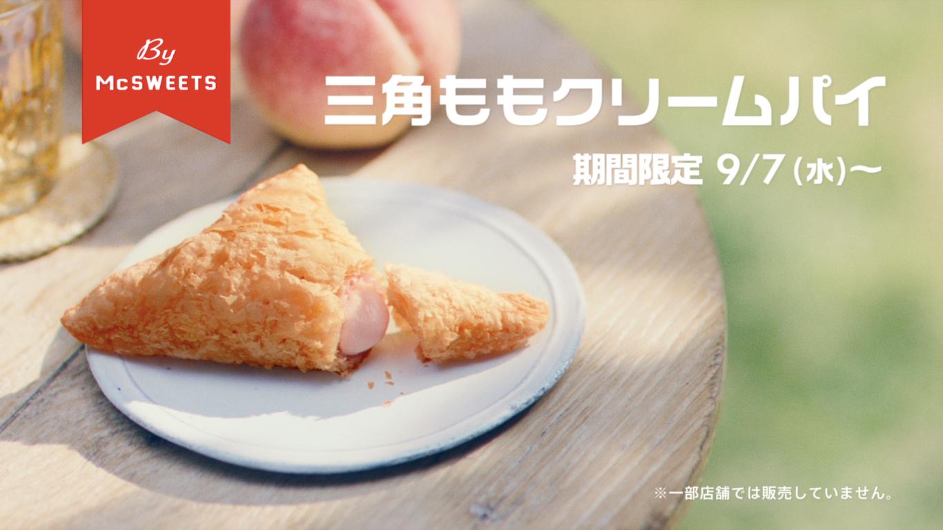 「三角ももクリームパイ」篇