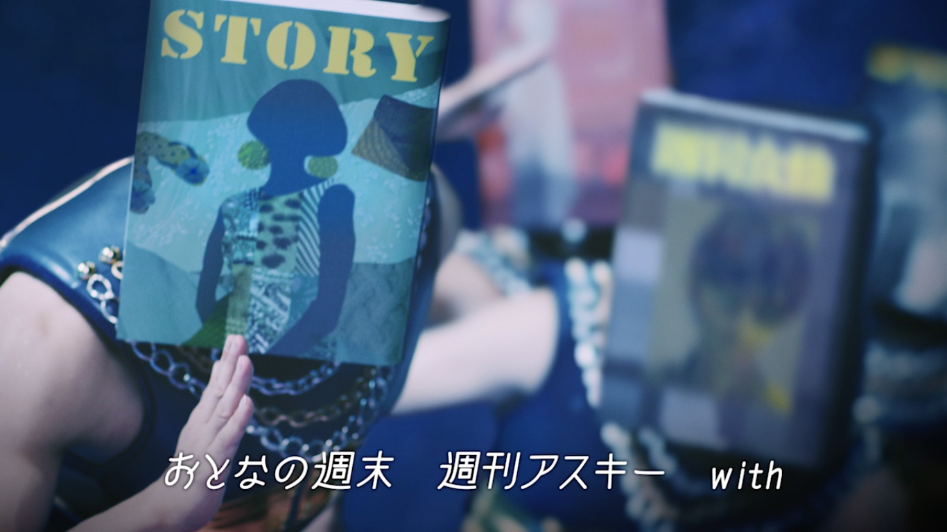 「どこでもマガジン」篇