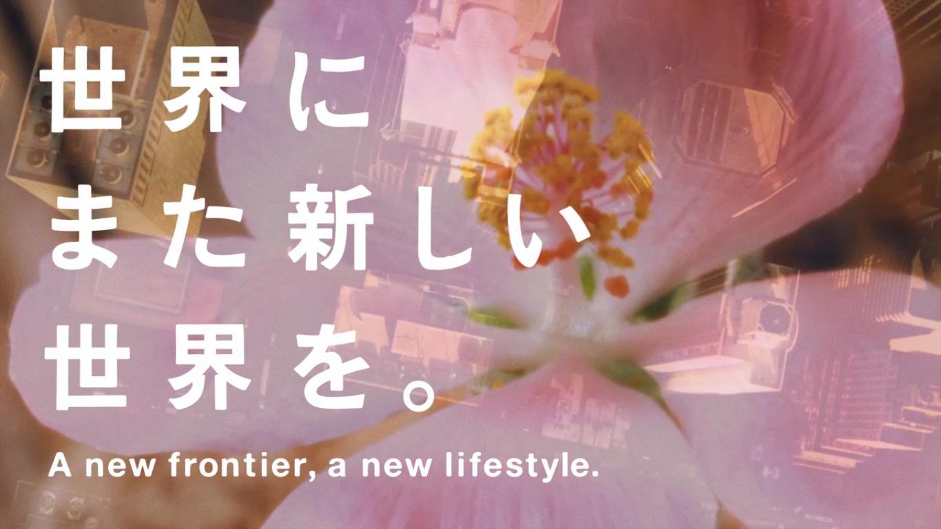 世界に新しい世界を。